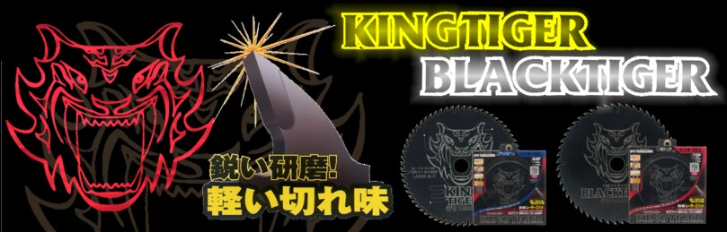 black-king-tiger.jpg